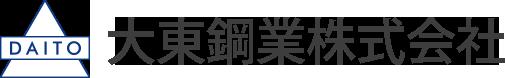 大阪府東大阪市を拠点に冷間圧造用炭素鋼、鉄線、特殊釘、ボルト、建材二次製品等を生産している大東鋼業株式会社